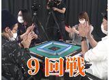 沖と魚拓の麻雀ロワイヤル RETURNS 第287話