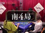理麗麻雀3 〜最強女流ペア決定戦〜 #4 第四回戦 半荘戦