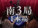 第5期Lady's麻雀グランプリ 〜CLIMAX〜 #17 第一回戦 半荘戦