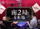 理麗麻雀3 〜最強女流ペア決定戦〜 #6 第六回戦 半荘戦