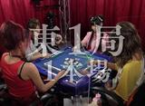第6期Lady's麻雀グランプリ 〜前期リーグ戦〜 #5 第五回戦 半荘戦