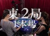 第6期Lady's麻雀グランプリ 〜後期リーグ戦〜 #12 第四回戦 半荘戦