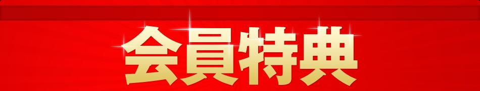 会員特典紹介ページ|スペシャル|動画はShowTime(ショウタイム)