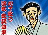路地あかり(ヴォーカル付)