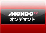 MONDO TV オンデマンド
