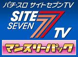 パチ・スロ サイトセブンTV マンスリーパック