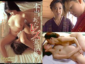 【ヘンリー塚本】本当にあったレズ実話集  Lesbian True Story Collection. Vol.1