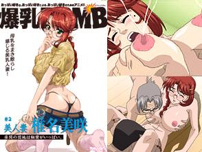 爆乳BOMB #2 美人妻椎名美咲 昼間の団地は秘密がいっぱい。