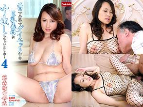 エロ下着姿でダイエット中の巨乳義母に中出ししちゃいました! 4 藤森綾子