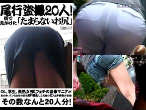 尾行盗●20人!街で見かけた「たまらないお尻」 〜女性の尻を尾行撮影した究極の尻フェチ映像〜
