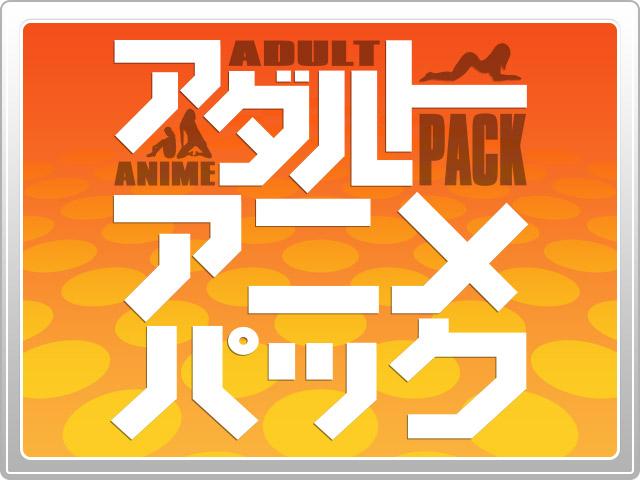 1500円+税でアダルトアニメ10本が見放題!