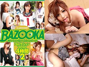 BAZOOKAコレクション2010 4時間 2