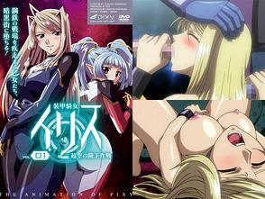 装甲騎女イリス Vol.01 〜超空の降下作戦〜
