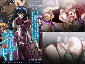 対魔忍アサギ Vol.01 〜逆襲の朧〜