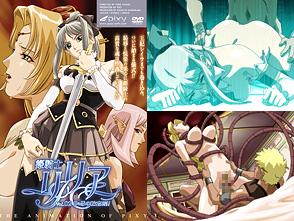 姫騎士リリア Vol.02 〜恥辱の輪姦刑〜