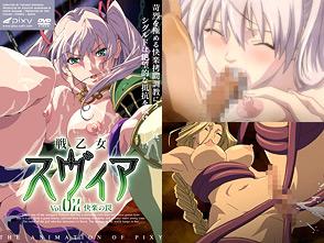 戦乙女スヴィア Vol.02 〜快楽の罠〜