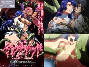 魔界騎士イングリッド episode02 〜ムラサキ被虐〜