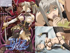 姫騎士リリア Vol.03 〜獣鬼の檻〜
