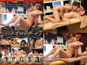 レズエステ人妻高級オイルマッサージ 7