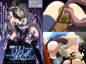 姫騎士リリア Vol.05 〜悦獄、キリコとレイラ〜