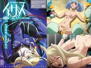 装甲騎女イリス Vol.03 〜戦士から悦虐娼婦へ〜