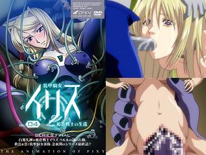 装甲騎女イリス Vol.04 〜被虐戦士の生還〜