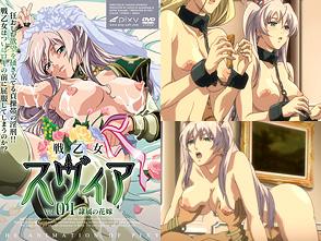 戦乙女スヴィア Vol.04 〜隷属の花嫁〜
