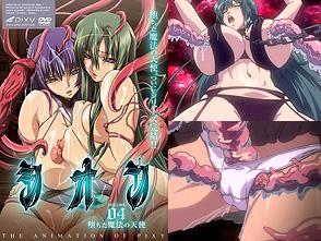 シオン Vol.04 〜堕ちた魔法の天使〜
