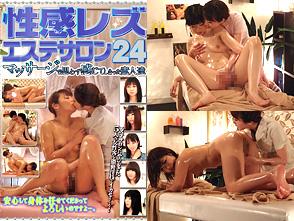性感レズエステサロン 24