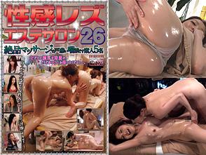 性感レズエステサロン 26