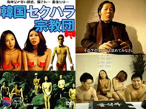 韓流エロスシリーズ 韓国セクハラ宗教団