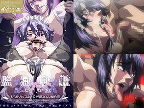 監獄戦艦 〜Vol.04 地獄END〜