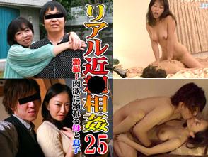 リアル近●相姦 25 〜激撮!肉欲に溺れる母と息子