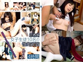 思春期女子生徒10名の性的交遊 4時間