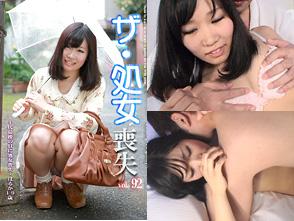 ザ・処女喪失 92 〜生娘の人生初エッチに完全密着!