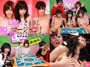 女流雀士と4P!脱衣マージャン2012 大忘年会SP 濃縮版