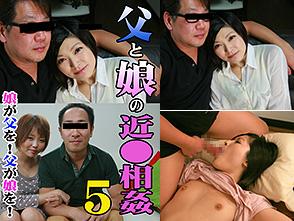 父と娘の近●相姦 5 〜娘が父を!父が娘を!