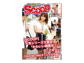 【SCOOP】人気シリーズ大集合「かわいい娘限定!」 5人240分【SHOWTIMEオリジナル作品】