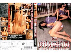 肉体懲罰房女囚
