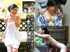 大好きな妹と混浴温泉で近●相姦したい!