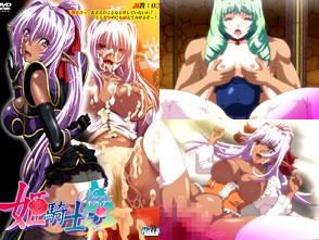 姫騎士オリヴィア 調教:02 「無礼者っ。おまえのことなど愛していないわ!どんな辱めにも耐えてみせるぞっ!」