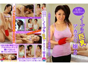 友達のお母さんはノーブラ巨乳アカスリ嬢(2)〜最高にエロいパイオツをまさぐって一発お願いしたい!
