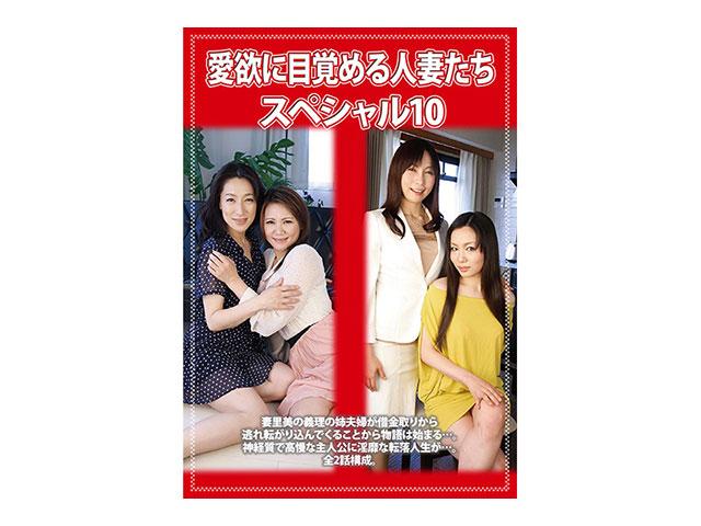 愛欲に目覚める人妻たちスペシャル10