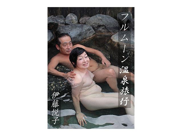 フルムーン温泉旅行  伊藤悦子