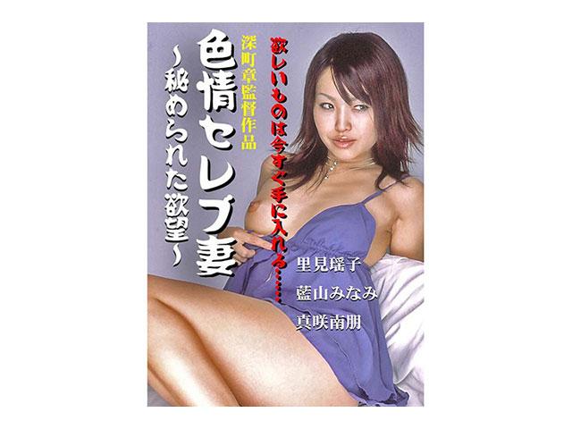 色情セレブ妻 〜秘められた欲望〜