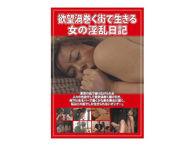 欲望渦巻く街で生きる女の淫乱日記