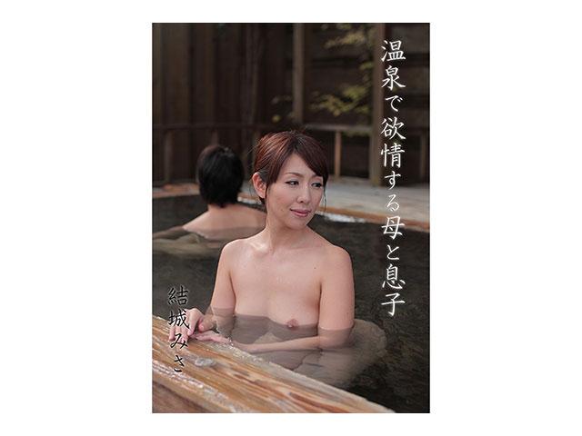 温泉で欲情する母と息子  結城みさ