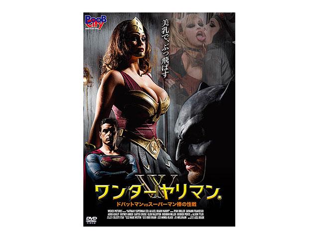 ワンダーヤリマン/ドバットマン VS スーパーマン棒の性戦