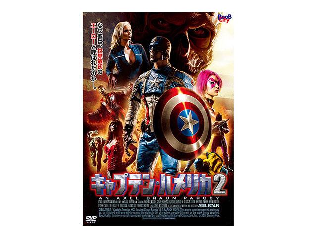 キャプテン・ハメリカ 2