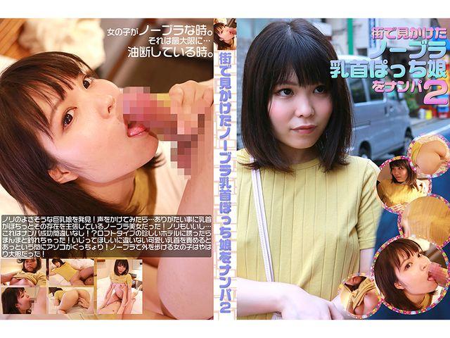 街で見かけたノーブラ乳首ぽっち娘をナンパ(2)